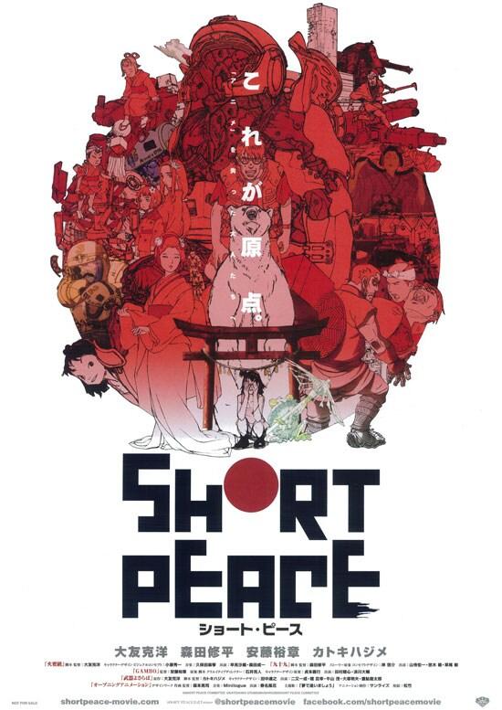SHORT PEACE フライヤー1
