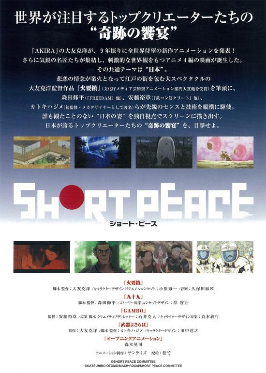 SHORT PEACE フライヤー4
