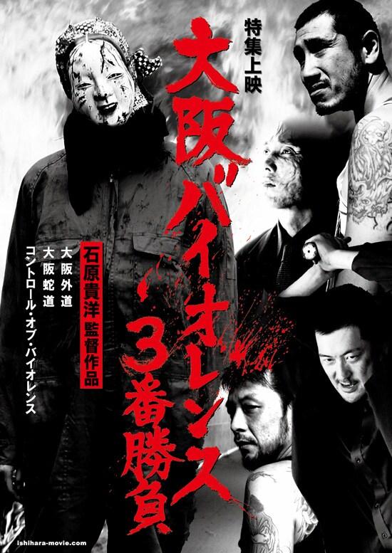 大阪蛇道 ~Snake of Violence~ フライヤー1