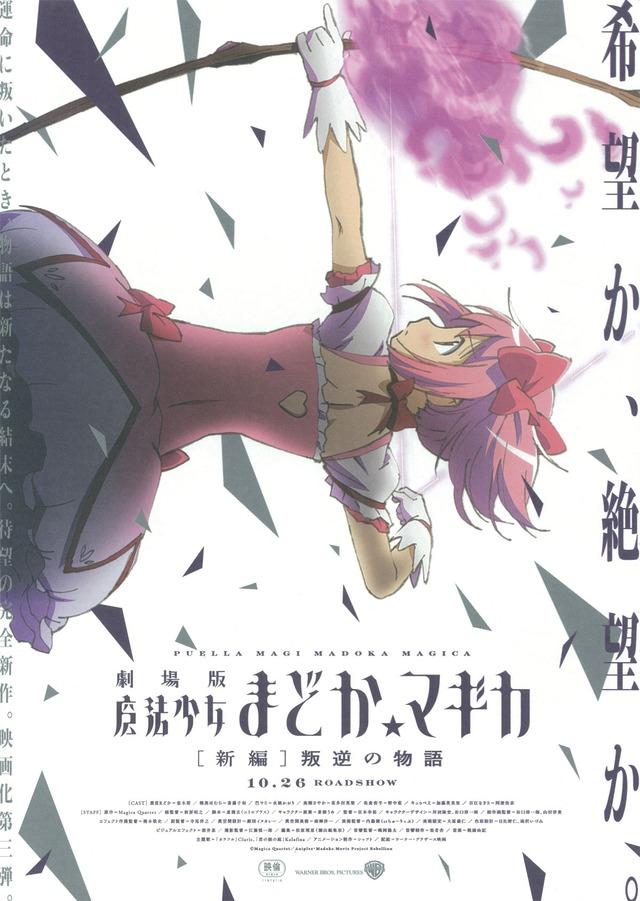 劇場版 魔法少女まどか☆マギカ 新編/叛逆の物語