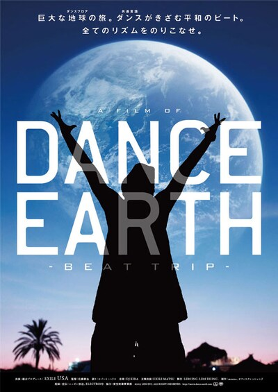 DANCE EARTH ~BEAT TRIP~