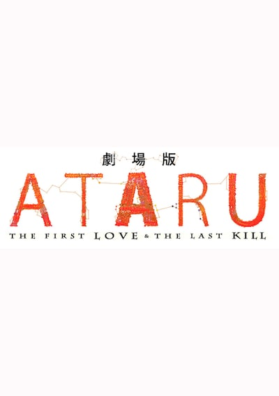 劇場版 ATARU-THE FIRST LOVE & THE LAST KILL-