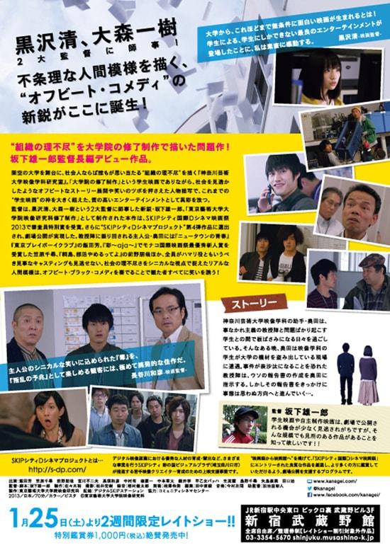 神奈川芸術大学映像学科研究室 フライヤー2