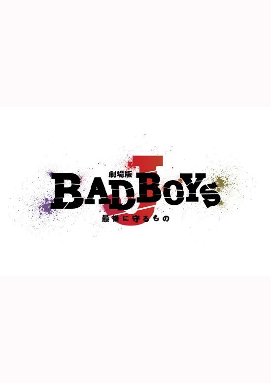 劇場版 BAD BOYS J―最後に守るもの―