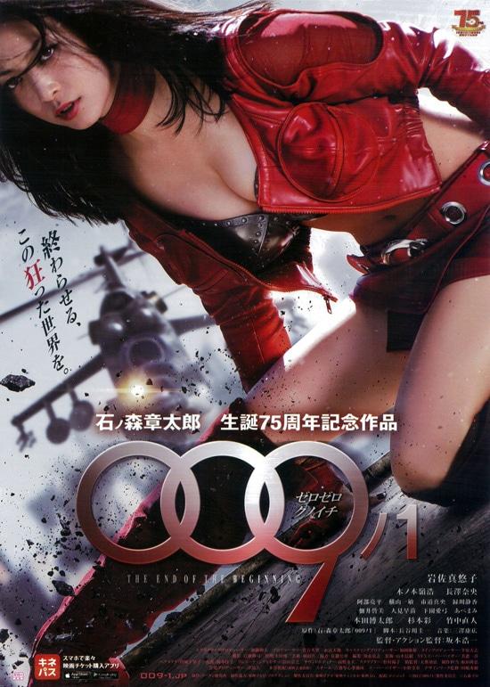 009ノ1 THE END OF THE BEGINNING