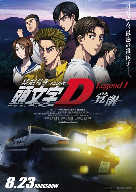新劇場版「頭文字D」 Legend1-覚醒-
