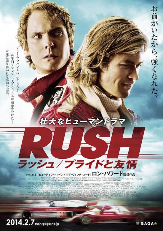 ラッシュ/プライドと友情 フライヤー1