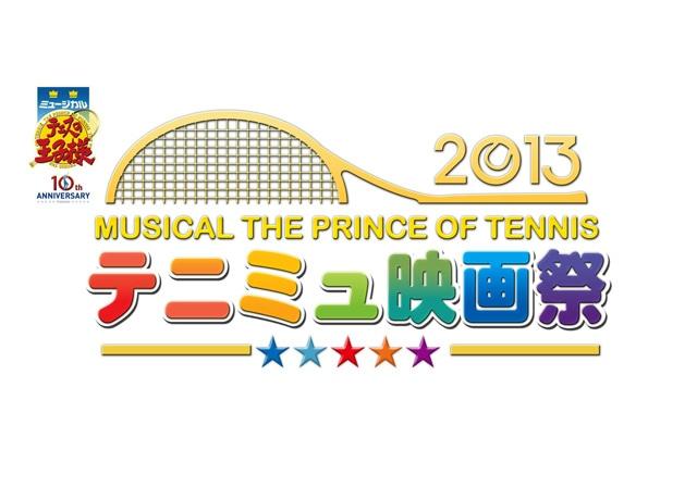 《ミュージカル『テニスの王子様』テニミュ映画祭2013/青学vs比嘉》