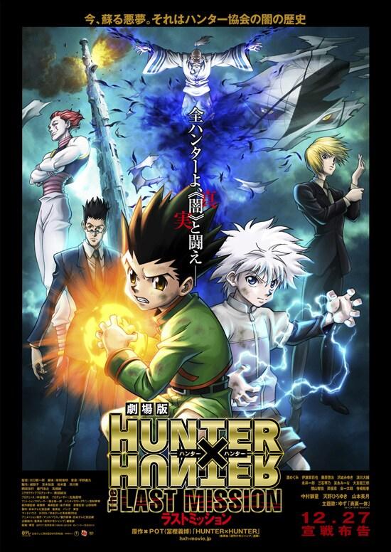 劇場版HUNTER×HUNTER-The LAST MISSION- フライヤー1