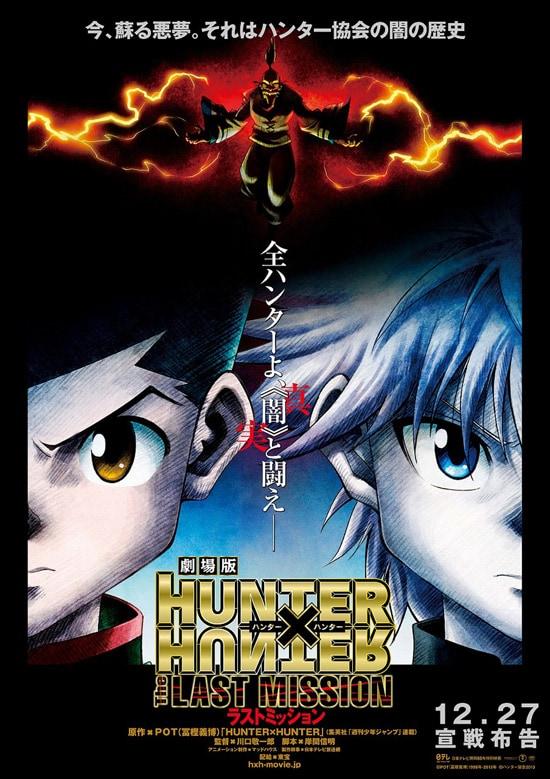 劇場版HUNTER×HUNTER-The LAST MISSION- フライヤー3