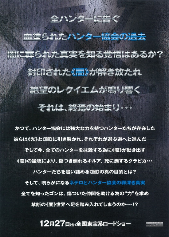 劇場版HUNTER×HUNTER-The LAST MISSION- フライヤー4