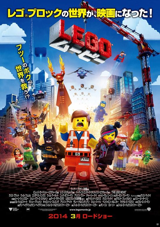 LEGO(R)ムービー フライヤー1
