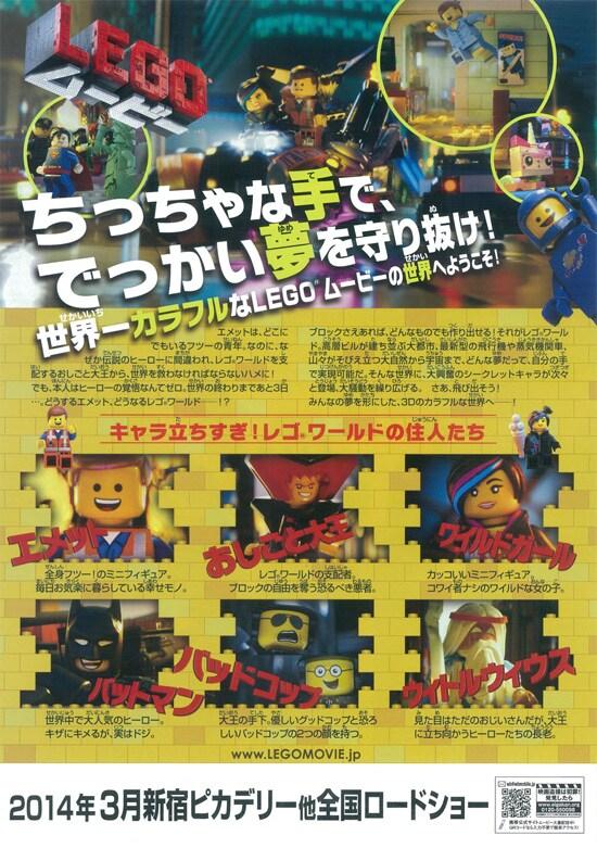 LEGO(R)ムービー フライヤー2