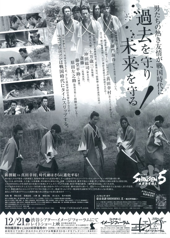 幕末奇譚 SHINSEN5 弐~風雲伊賀越え~ フライヤー2