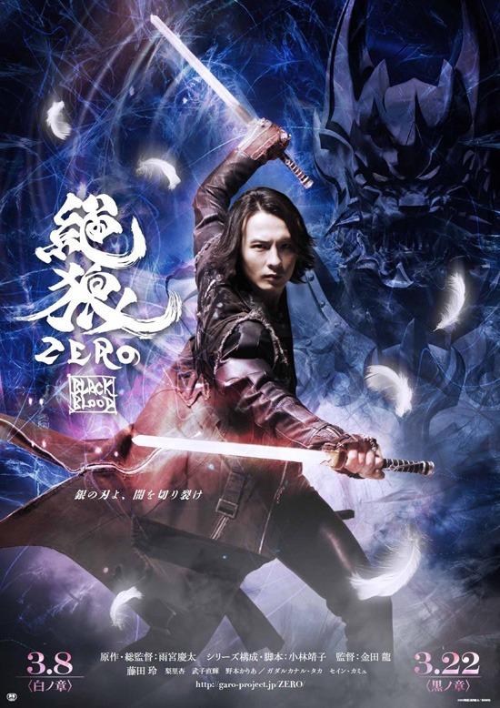 絶狼(ZERO)-BLACK BLOOD- 黒ノ章