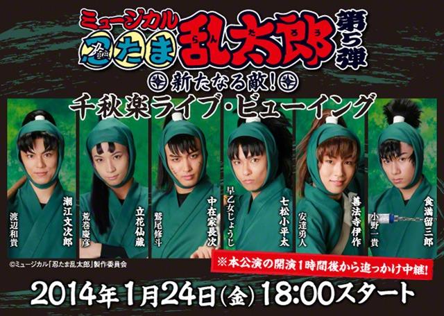 《ミュージカル『忍たま乱太郎』第5弾~新たなる敵!~ ライブ・ビューイング》