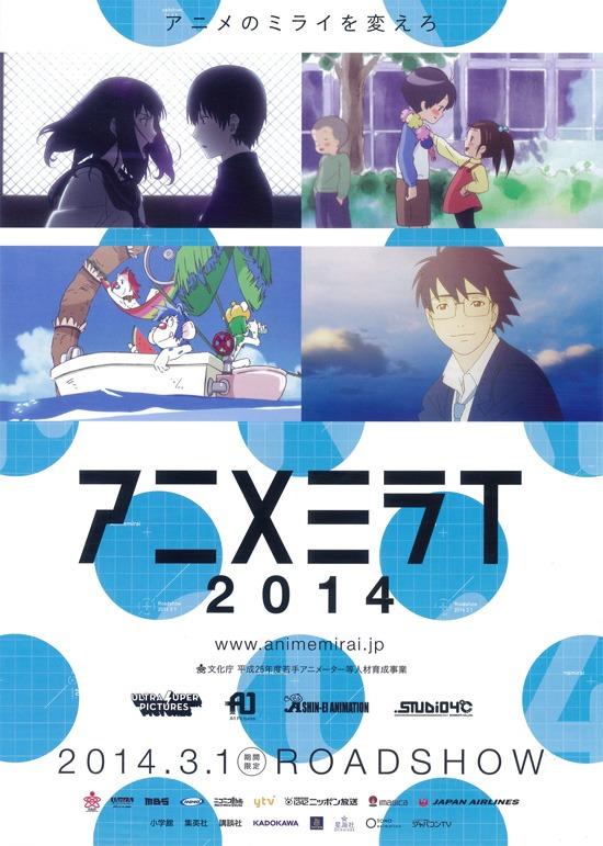 アニメミライ2014 フライヤー1