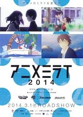 アニメミライ2014