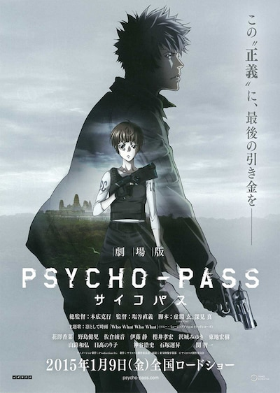 劇場版 PSYCHO-PASSサイコパス