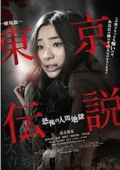 劇場版 東京伝説恐怖の人間地獄