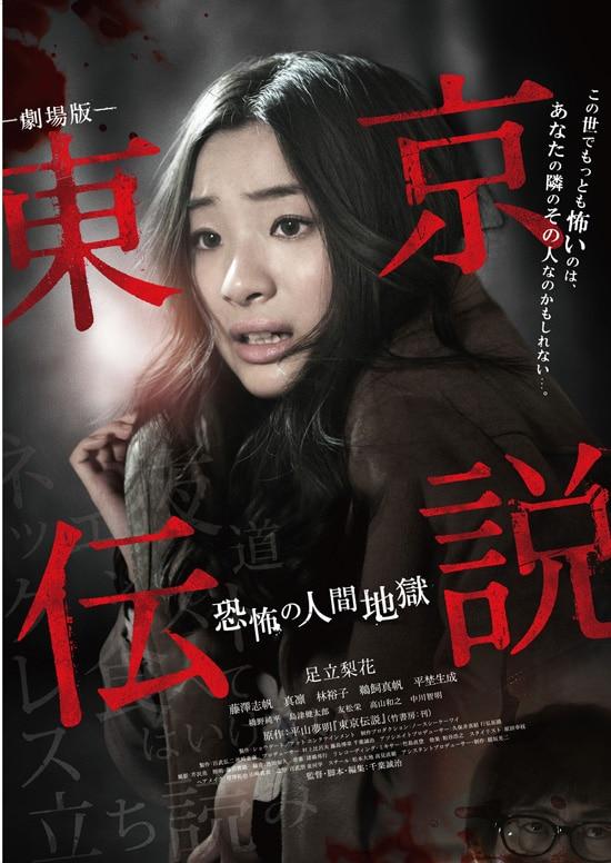 劇場版 東京伝説恐怖の人間地獄 フライヤー1
