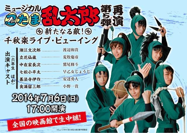 《ミュージカル『忍たま乱太郎』第5弾 再演 ~新たなる敵!~ ライブ・ビューイング》
