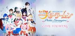 《ミュージカル『美少女戦士セーラームーン』-Petite Etrangere-(プチテトランジェール)ライブ・ビューイング》