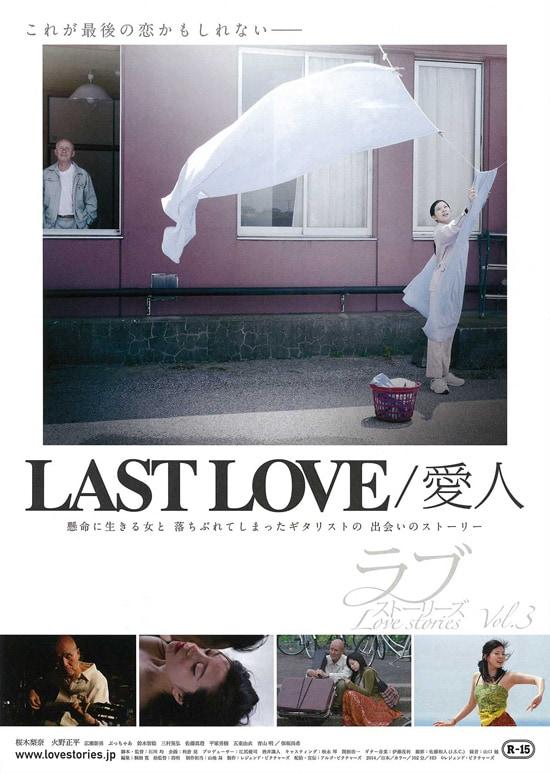 LAST LOVE/愛人 フライヤー1