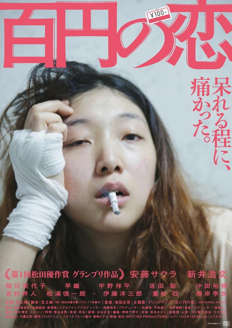 百円の恋 フライヤー1