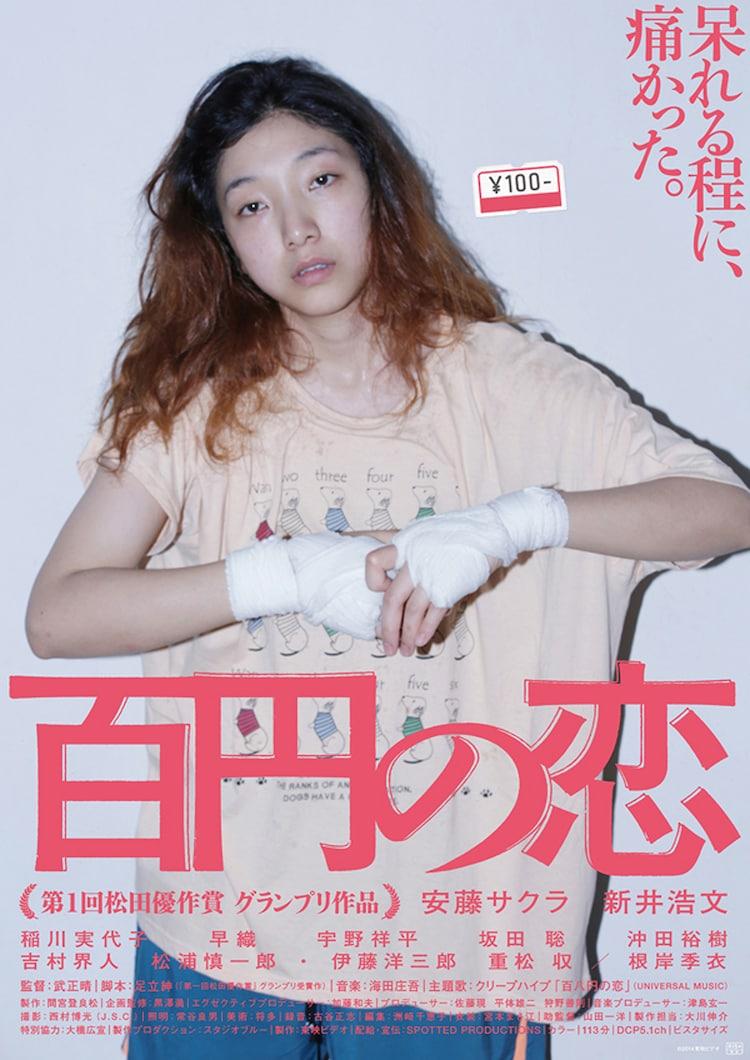 百円の恋 フライヤー2