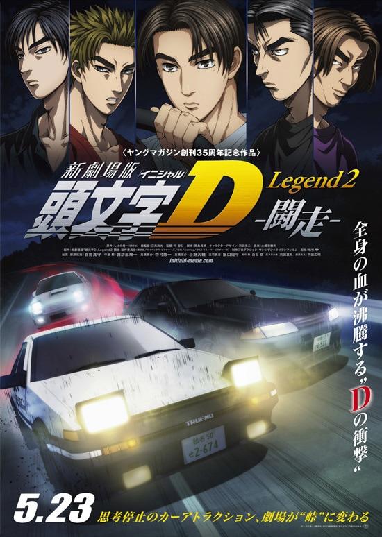 新劇場版「頭文字D」 Legend2-闘走- フライヤー1