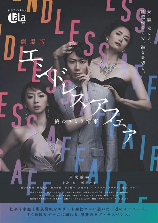 劇場版エンドレスアフェア~終わりなき情事~ フライヤー1