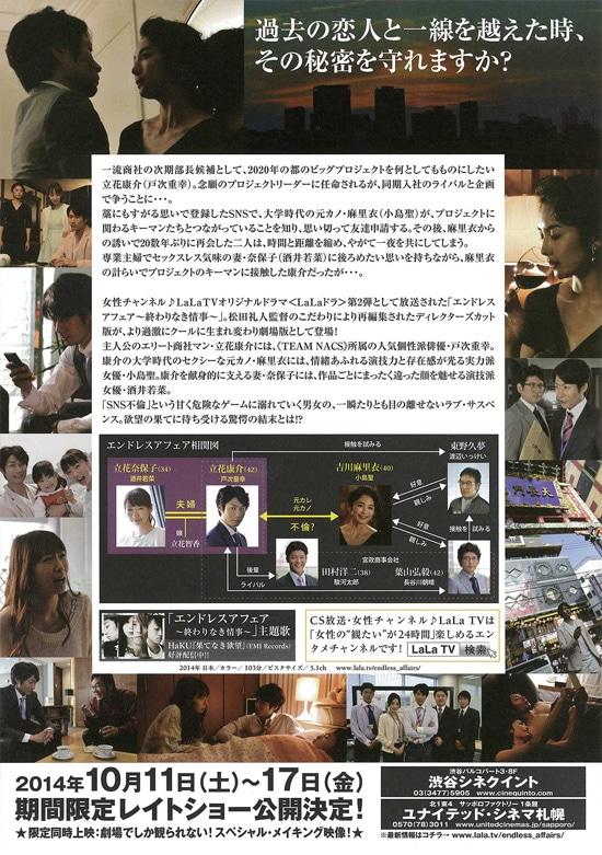 劇場版エンドレスアフェア~終わりなき情事~ フライヤー2