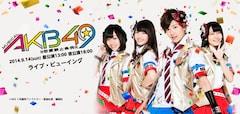 《ミュージカル「AKB49 ~恋愛禁止条例~」ライブ・ビューイング》
