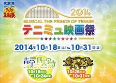 《ミュージカル『テニスの王子様』テニミュ映画祭2014/青学vs四天宝寺》
