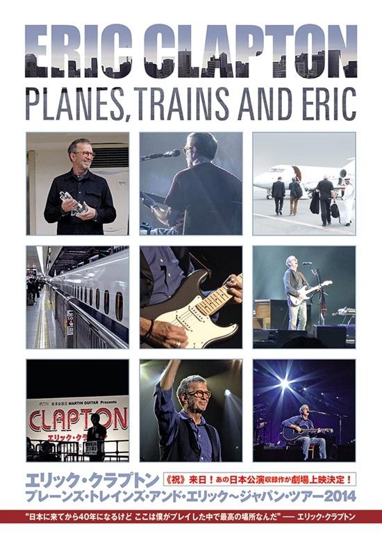 《エリック・クラプトン『プレーンズ、トレインズ&エリック ~ ジャパン・ツアー 2014』》