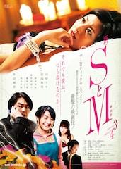 新 SとM 劇場版 episode 3/episode 4