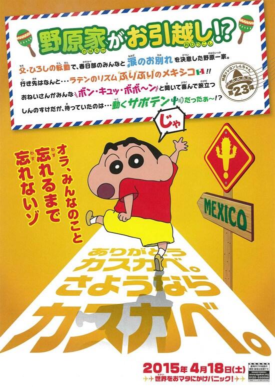 映画クレヨンしんちゃん オラの引越し物語~サボテン大襲撃~ フライヤー2