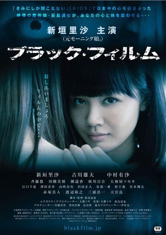 ブラック・フィルム フライヤー1