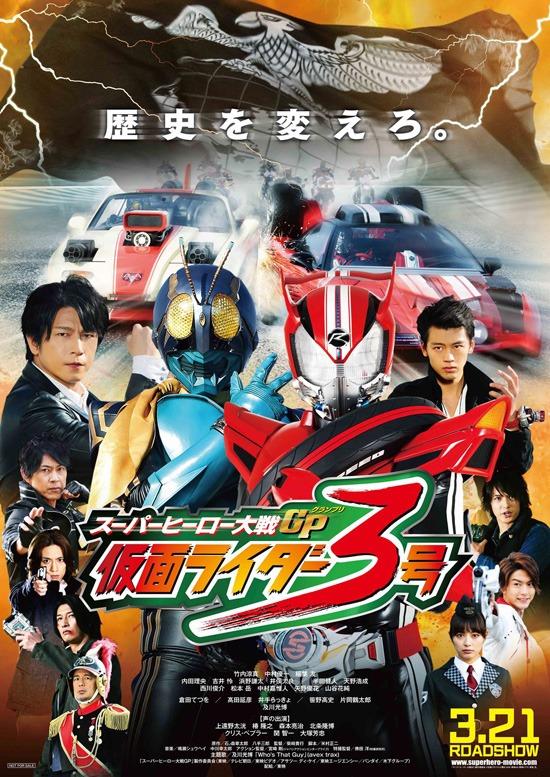 スーパーヒーロー大戦 GP 仮面ライダー3号