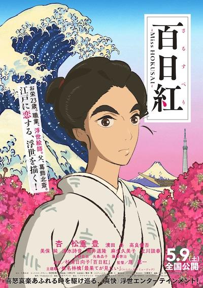 百日紅~Miss HOKUSAI~