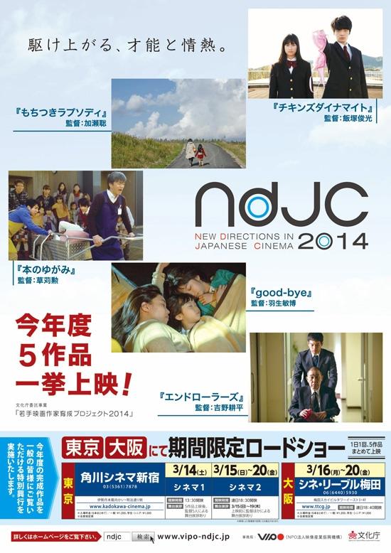 《ndjc:若手映画作家育成プロジェクト2014》