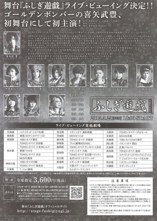 《ライブ・ビューイング『ふしぎ遊戯』》 フライヤー2