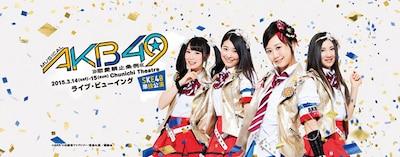 《ミュージカル「AKB49 ~恋愛禁止条例~」SKE48単独公演 ライブ・ビューイング》