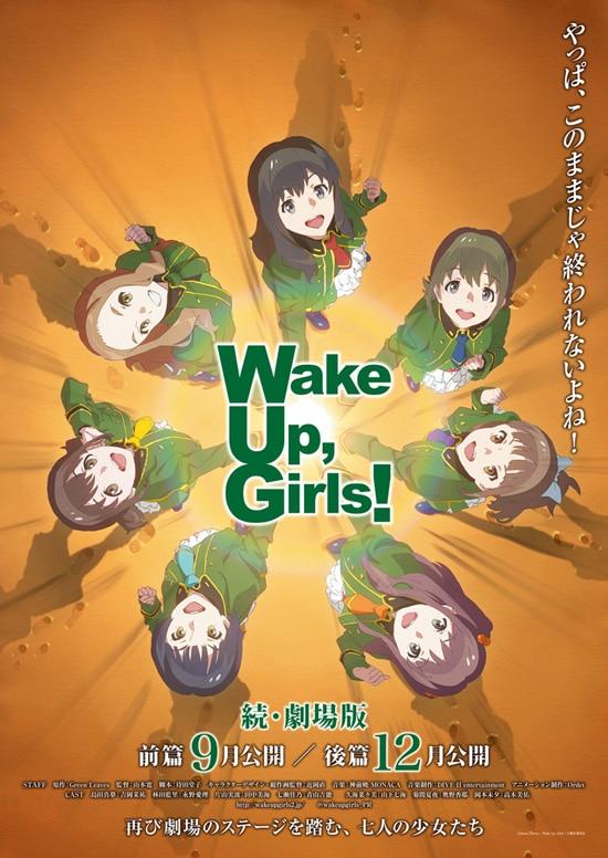 Wake Up, Girls! 青春の影 フライヤー3