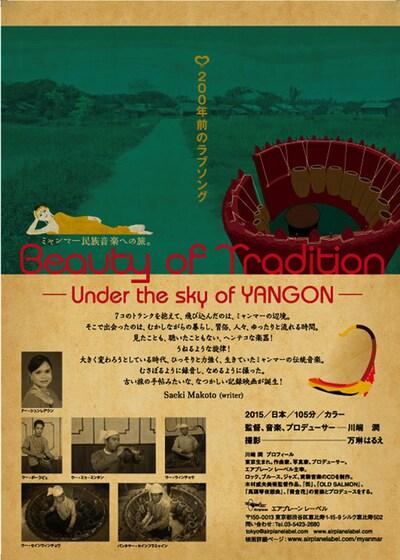 Beauty of Tradition -ミャンマー民族音楽への旅-