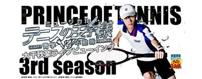 《ミュージカル『テニスの王子様』3rdシーズン 青学vs不動峰 大千秋楽ライブビューイング》