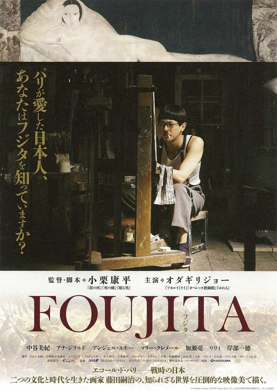 FOUJITA フライヤー1