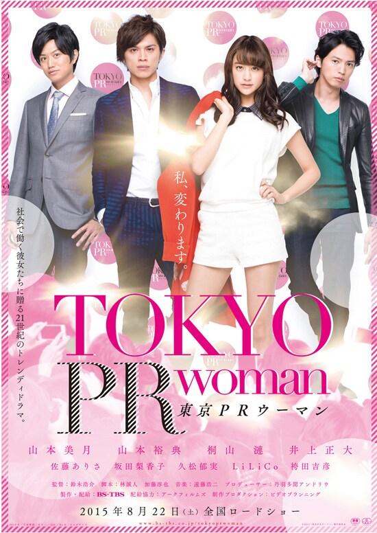 東京PRウーマン フライヤー1