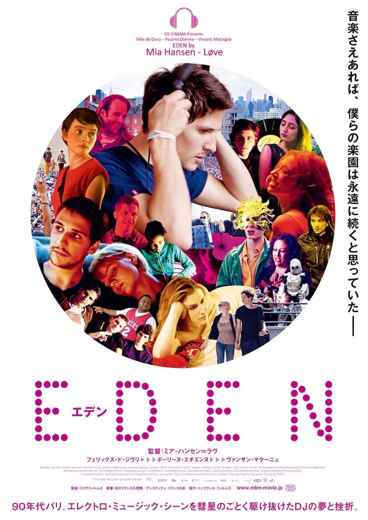 EDEN/エデン フライヤー1